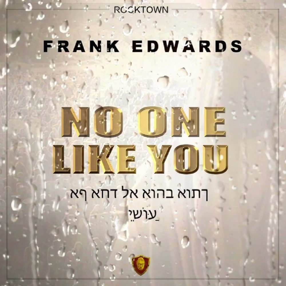 Frank Edwards No One Like You Artwork